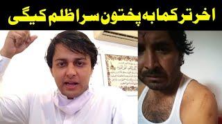 #Zulam Awo Zulam KPK Police ||said badshah || June 25, 2020