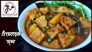 Niramish Echorer Dum Recipe | Echorer Dalna | Bengali Pure Vegetarian Raw Jackfruit