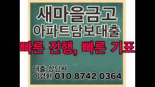 강남구,수성구 새마을금고 80%아파트담보대출 매매,대환…