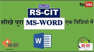MS WORD  TOPICS FOR EXAM || MS WORD IMPORTANT QUESTIONS FOR GOVT EXAM|| MS WORD IN HINDI