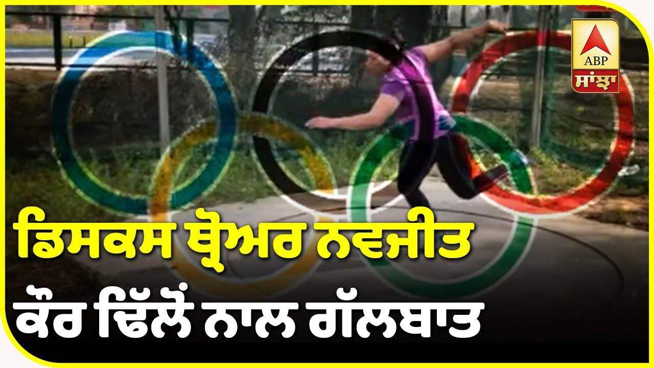 Tokyo Olympics, pandemic detail plans for top athlete Navjeet Kaur Dhillon |Interview| ABP Sanjha
