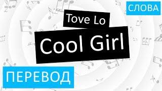 Tove Lo - Cool Girl Перевод песни На русском Слова Текст