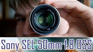 50mm F/1.8 OSS (SEL50F1.8) обзор объектива