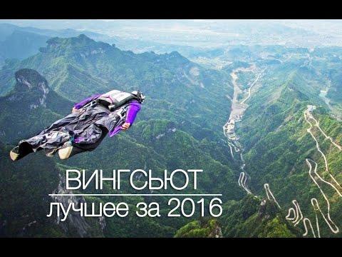 Вингсьют ЛЮДИ ЛЕТАЮТ КАК ПТИЦЫ лучшее за 2016 год.