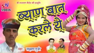 राजस्थानी dj सांग 2017 !! ब्यान बात करले ये !! New Marwadi Dj Song Dhamaka