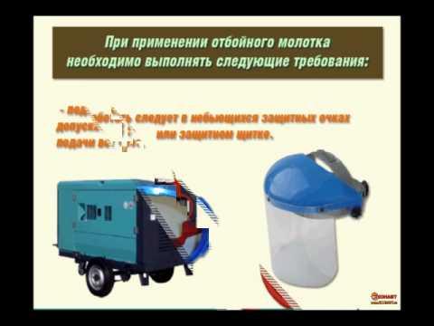инструкция по охране труда асфальтобетонщик - фото 9