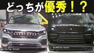 【VW 新型トゥアレグ vs ポルシェ カイエン】ユーロNCAP 姉妹車対決!