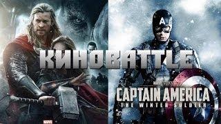 КиноBattle: Тор 2 vs Первый Мститель: Другая Война