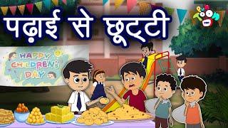 Download पढ़ाई से छूटी | Happy Children's Day | Hindi Kahaniya | Hindi Moral Stories | Kahaniya | Fairy tales