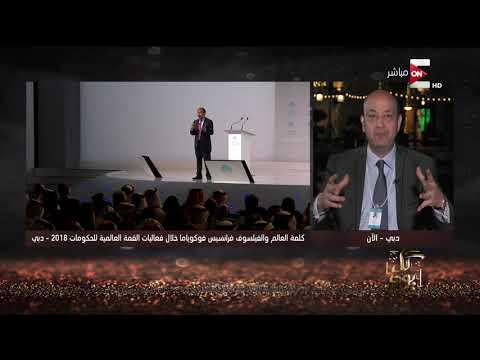 كل يوم - فوكوياما يشرح معنى الدولة .. ويؤكد أن تونس هي الديمقراطية العربية الوحيدة