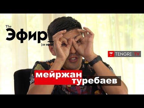 """Мейржан Туребаев о жизни в Узбекистане, """"Патруле"""" и религии / The Эфир"""