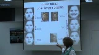 קורס שפת הגוף - הבעות הפנים