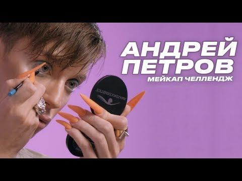 Андрей Петров: Мэйкап Челлендж