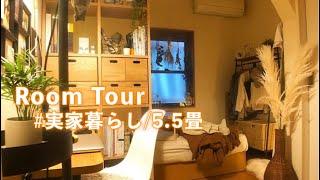【ルームツアー】書斎のようなブラウンインテリアのお部屋紹介/実家暮らし/Room Tour/20代