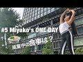 【筋トレ女子】Miyako一日密着 -フル食・メイク・ルーティンを紹介-