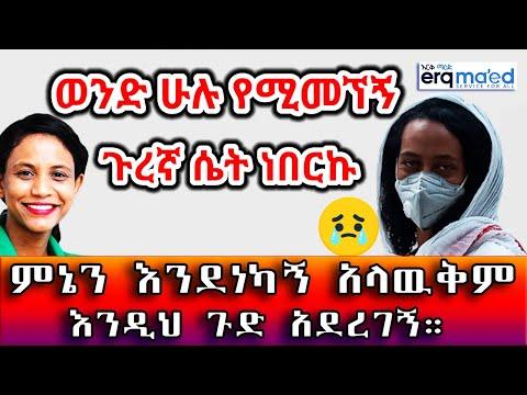 ወንድ ሁሉ የሚመኘኝ ጉረኛ ሴት ነበርኩ ምኔን እንደነካኝ አላዉቅም እንዲህ ጉድ አደረገኝ። በእርቅ ማእድ። Ethiopia | Sami Studio