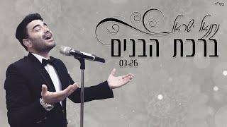 נתנאל ישראל | ברכת הבנים | שיר כניסה לחתן - NETANEL ISRAEL | BIRKAT HABANIM