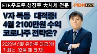 [주도주 대시세 전문 한규수] 4월 2100만원 수익 …