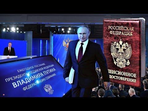 Пенсии Важное Заявление Пенсионерам от Президента России Пенсионеры Теперь Станут Жить Ещё Лучше