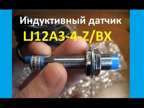 Индуктивный датчик LJ12A3-4-Z/BX (NO NPN 4мм) обзор и подключение