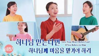 워십 찬양 뮤직비디오/MV <하나님 믿는다면 하나님께 마음을 맡겨야 하리>