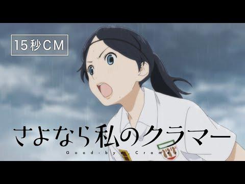 さよなら私のクラマー(TVアニメ)地上波の再放送!見逃し動画配信!