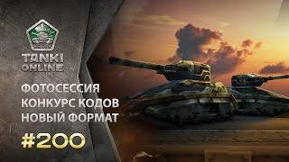 ТАНКИ ОНЛАЙН Видеоблог №200