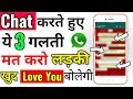 Chat karte hue ye 3 galti mat karo | How to Chat with a girl