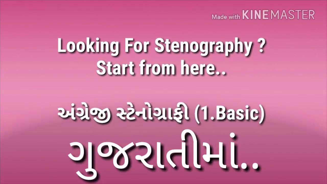 Gujarati Steno Book Pdf