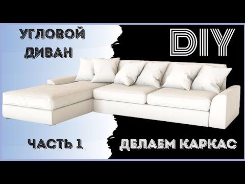 Угловой диван своими руками пошаговая инструкция