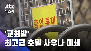 교회발 바이러스…서울 6성급 호텔, 대학교까지 퍼져 /…