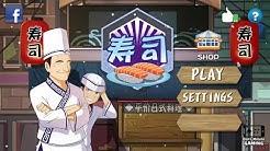 Sushi House Gameplay Walkthrough 1