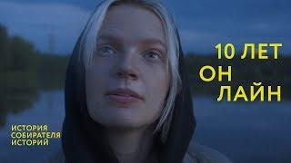 10 лет онлайн. История Собирателя историй