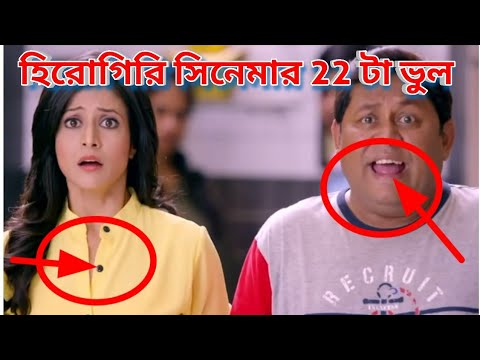 BMM । bangla movie mistakes in HEROGIRI। DEV & KOEL । Indian bangla movie। হিরোগিরি বাংলা মুভি