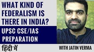Federalism in India - कैसी है भारतीय संघीय प्रणाली?  UPSC/IAS Preparation By Jatin Verma