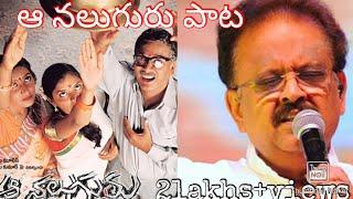 Okkadai Ravadam  Aa Naluguru Movie song   SP Bala subrahmanyam  Rajendra prasad,Aamani