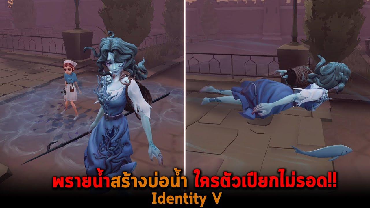 พรายน้ำสร้างบ่อน้ำ ใครตัวเปียกไม่รอด Identity V
