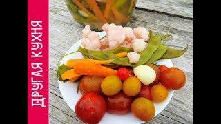 Соленья по-турецки / Вкусные овощи туршу #Летовбанке