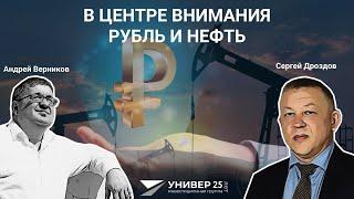 В центре внимания - рубль и нефть / Сергей Дроздов и Андрей Верников