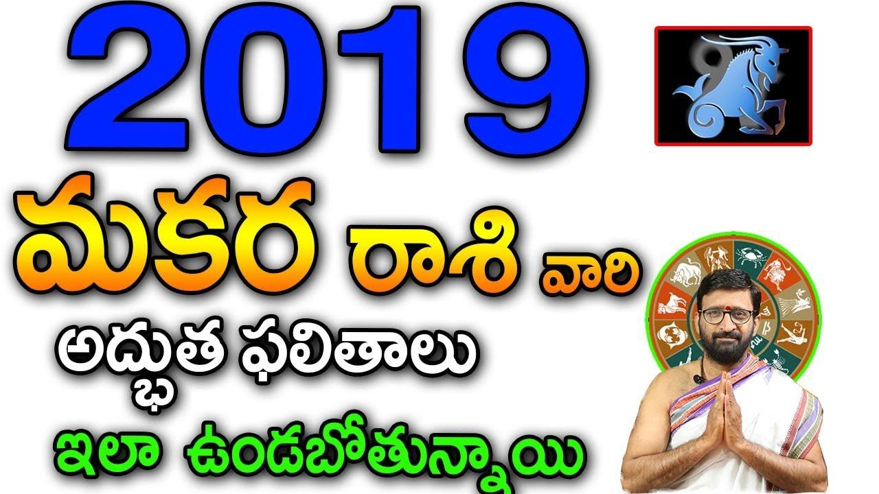 2019 Makara Rasi Phalalu In Telugu | #Rashiphalalu 2019 | Monthly Rashi  Phalithalu |Astro Syndicate
