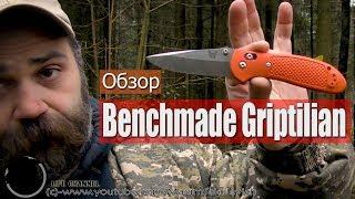 Обзор Benchmade 551-ORG Griptilian