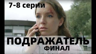 ПОДРАЖАТЕЛЬ 7, 8 СЕРИЯ(сериал, 2021) Россия 1, анонс, дата выхода