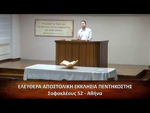 Πράξεις των Αποστόλων κεφ. κζ΄ (27) 21-25 // Λουκάς Ποζιός