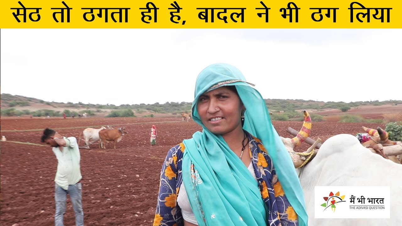 सेठ सदा ठगता है, इस बार बादल ने ठगा है । Adivasi farmers and web of Moneylenders । Main Bhi Bharat