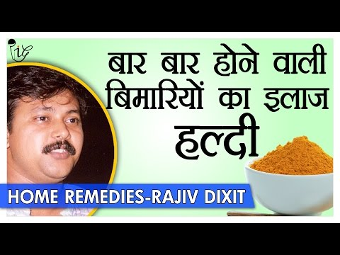 Rajiv Dixit - हल्दी के चौकाने वाले 10 फ़ायदे    Top 10 Health Benefits Of Turmeric
