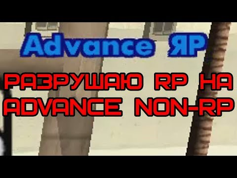 КАК Я РАЗРУШАЮ РП на Advance Non RP в GTA SAMP thumbnail