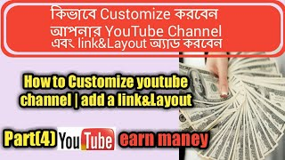How to Customize youtube channel | add a link&Layout কিভাবে Customize করবেন আপনার YouTube Channel