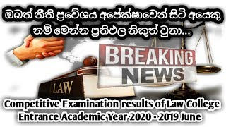 Law entrance examination results list academic year 2020 - june 2019..   Shan Creation...