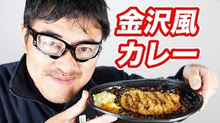 カレーを食べる!https://www.youtube.com/watch?v=hdDB4FjJJ5Q&list=PL...