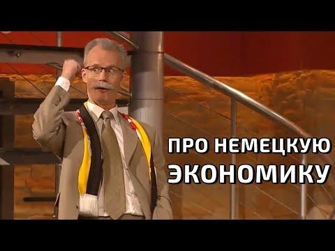 ПРО НЕМЕЦКУЮ ЭКОНОМИКУ